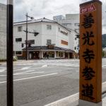 長野駅前 末広町の栗菓子のお店<br/> 老舗 竹風堂
